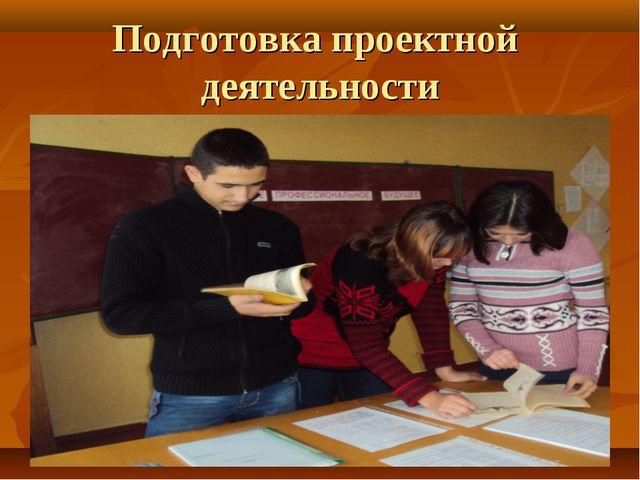 Подготовка проектной деятельности
