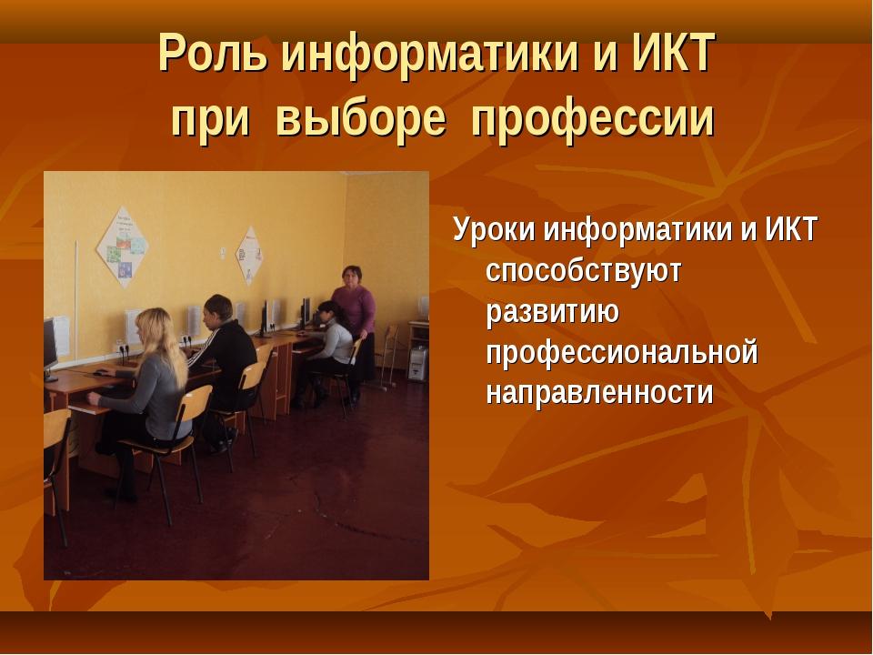 Роль информатики и ИКТ при выборе профессии Уроки информатики и ИКТ способств...