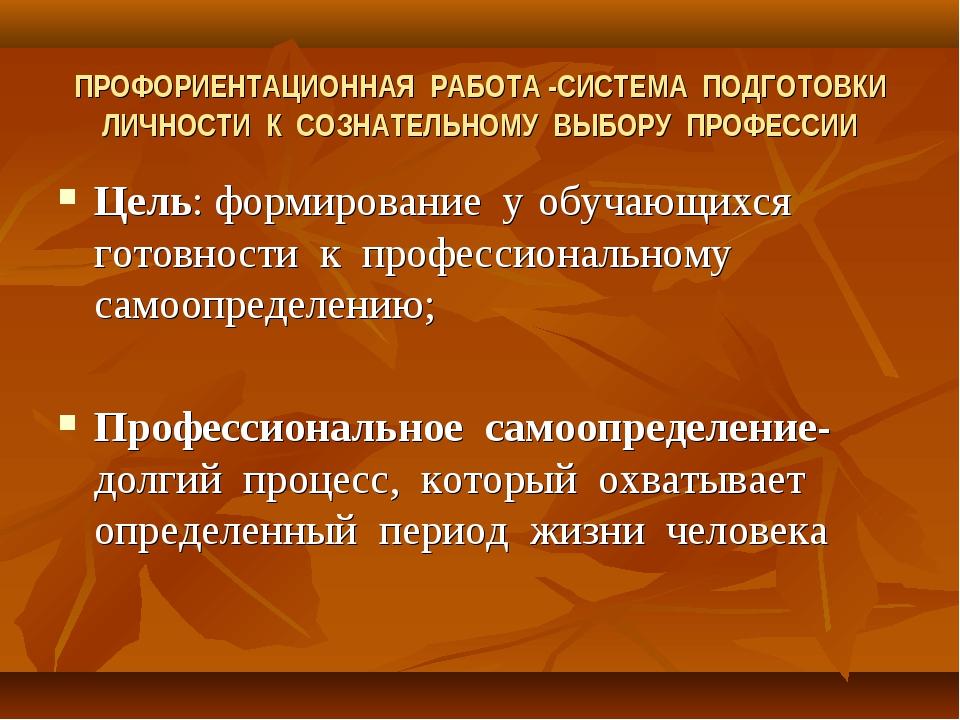 ПРОФОРИЕНТАЦИОННАЯ РАБОТА -СИСТЕМА ПОДГОТОВКИ ЛИЧНОСТИ К СОЗНАТЕЛЬНОМУ ВЫБОРУ...