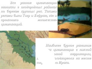 Все ранние цивилизации возникли в плодородных районах по берегам крупных р