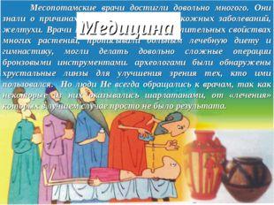 Месопотамские врачи достигли довольно многого. Они знали о причинах возникно