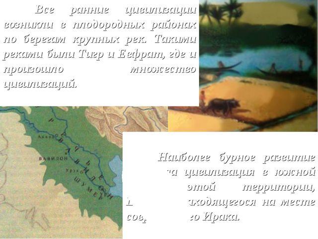 Все ранние цивилизации возникли в плодородных районах по берегам крупных р...