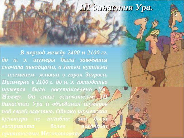 В период между 2400 и 2100 гг. до н. э. шумеры были завоёваны сначала аккадц...