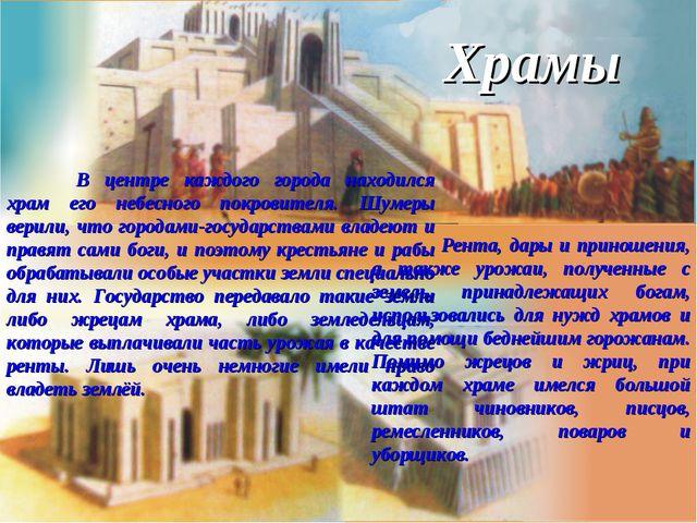В центре каждого города находился храм его небесного покровителя. Шумеры вер...