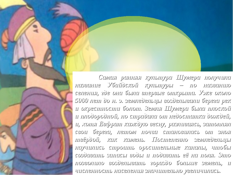 Самая ранняя культура Шумера получила название Убайдской культуры – по назва...