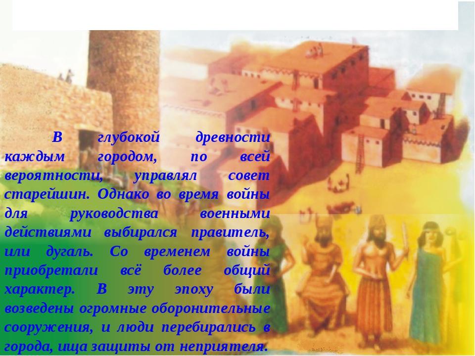 Ранние формы государственности у шумеров В глубокой древности каждым городом...
