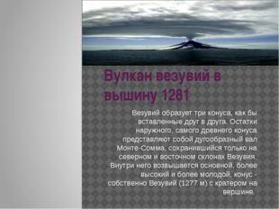 Вулкан везувий в вышину 1281 Везувий образует три конуса, как бы вставленные