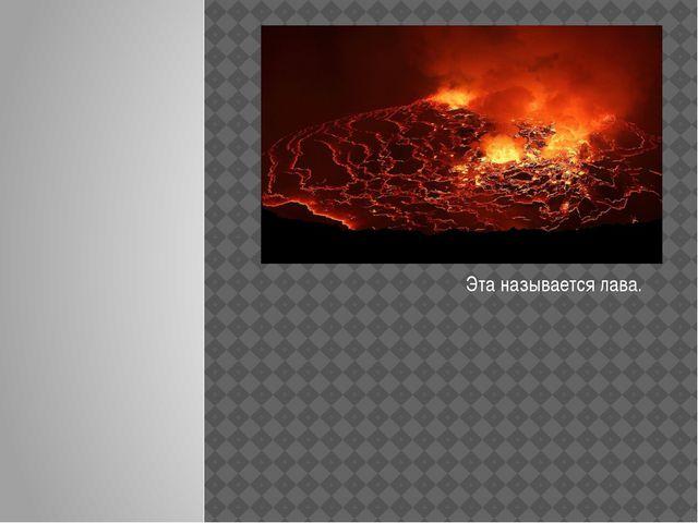 Эта называется лава.