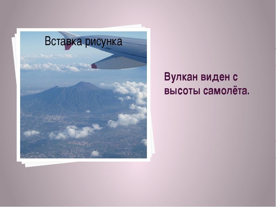 Вулкан виден с высоты самолёта.
