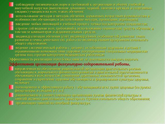 ·соблюдение гигиенических норм и требований к организации и объёму учебной и...