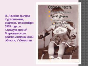 Я, Азизова Диляра Куртсеитовна, родилась 19 сентября 1989 года , п. Каракург