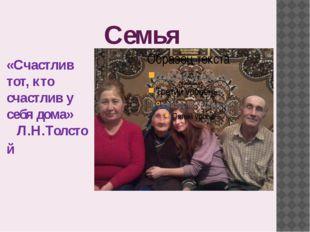 Семья  «Счастлив тот, кто счастлив у себя дома» Л.Н.Толстой