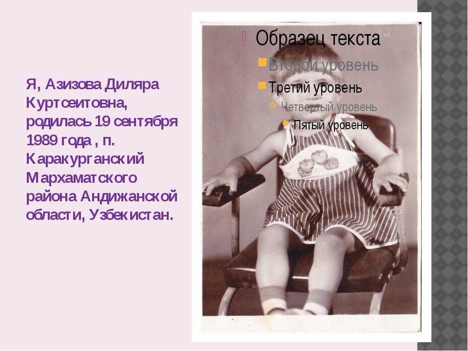 Я, Азизова Диляра Куртсеитовна, родилась 19 сентября 1989 года , п. Каракург...