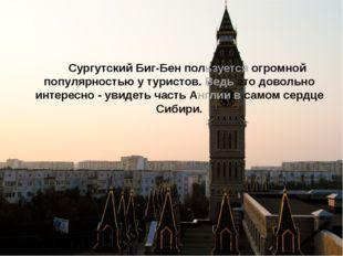 Сургутский Биг-Бен пользуется огромной популярностью у туристов. Ведь это до