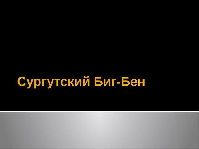 Сургутский Биг-Бен