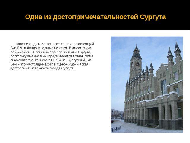 Одна из достопримечательностей Сургута Многие люди мечтают посмотреть на наст...