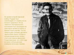 Во время второй мировой войны Родари был освобождён от службы из-за плохого з