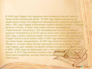 В1948 году Родари стал журналистом в коммунистической газете и начал писать
