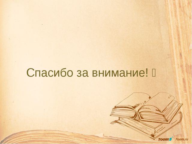 Спасибо за внимание! ❦
