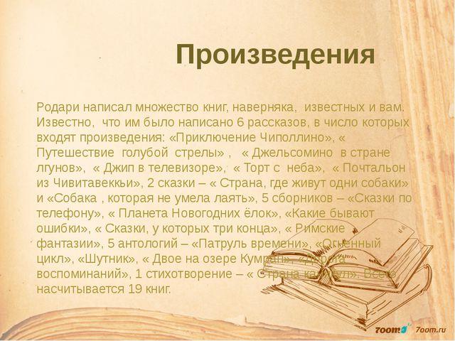Произведения Родари написал множество книг, наверняка, известных и вам. Изве...