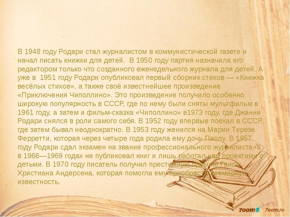 В1948 году Родари стал журналистом в коммунистической газете и начал писать...