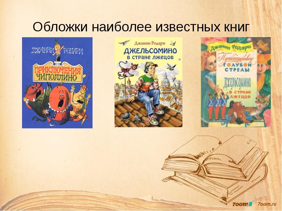 Обложки наиболее известных книг