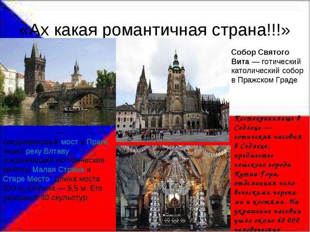 «Ах какая романтичная страна!!!» Ка́рлов мост — средневековый мост в Праге че...