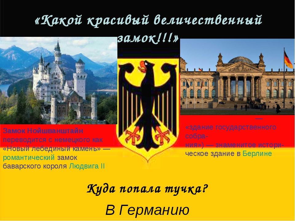 «Какой красивый величественный замок!!!» Замок Нойшванштайн переводится с нем...