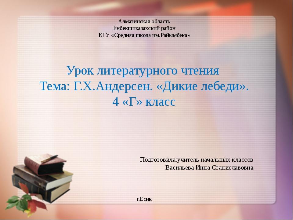 Алматинская область Енбекшиказахский район КГУ «Средняя школа им.Райымбека»...