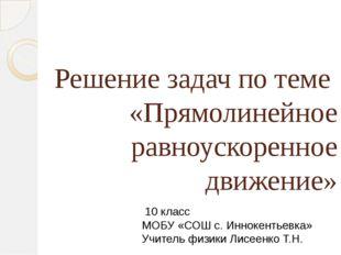 Решение задач по теме «Прямолинейное равноускоренное движение» 10 класс МОБУ