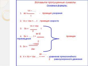 Вставьте пропущенные символы Основные формулы: Vx – ….. 1. аx = - проекция у