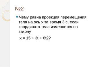 №2 Чему равна проекция перемещения тела на ось х за время 3 с, если координат