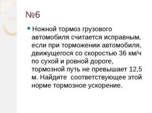 №6 Ножной тормоз грузового автомобиля считается исправным, если при торможени