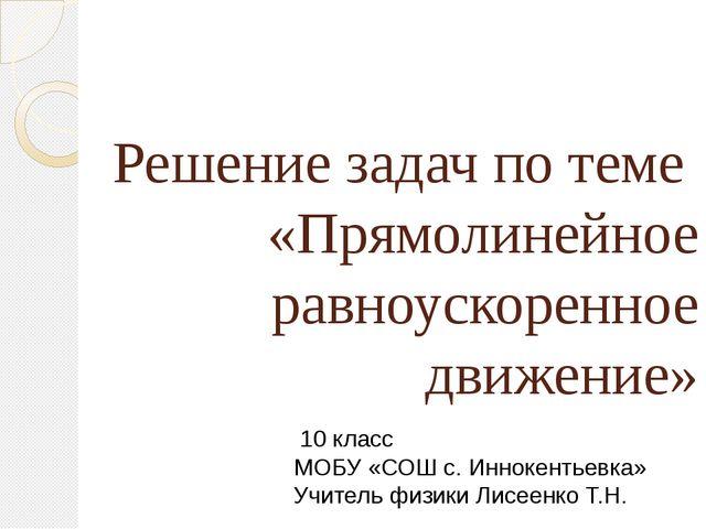 Решение задач по теме «Прямолинейное равноускоренное движение» 10 класс МОБУ...