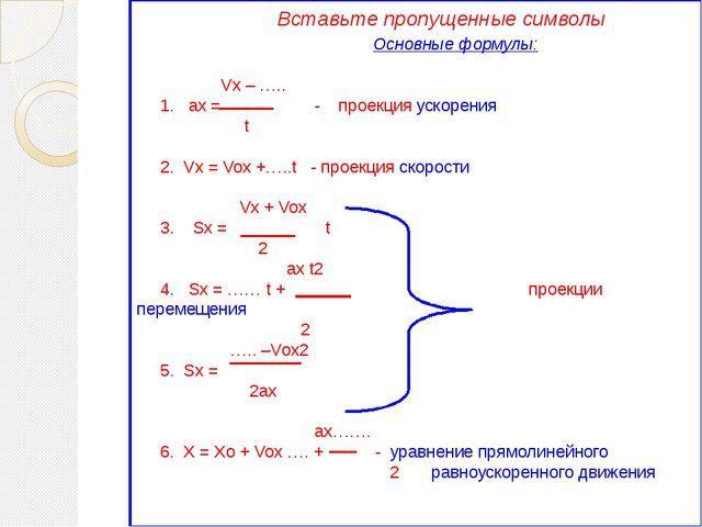 Вставьте пропущенные символы Основные формулы: Vx – ….. 1. аx = - проекция у...