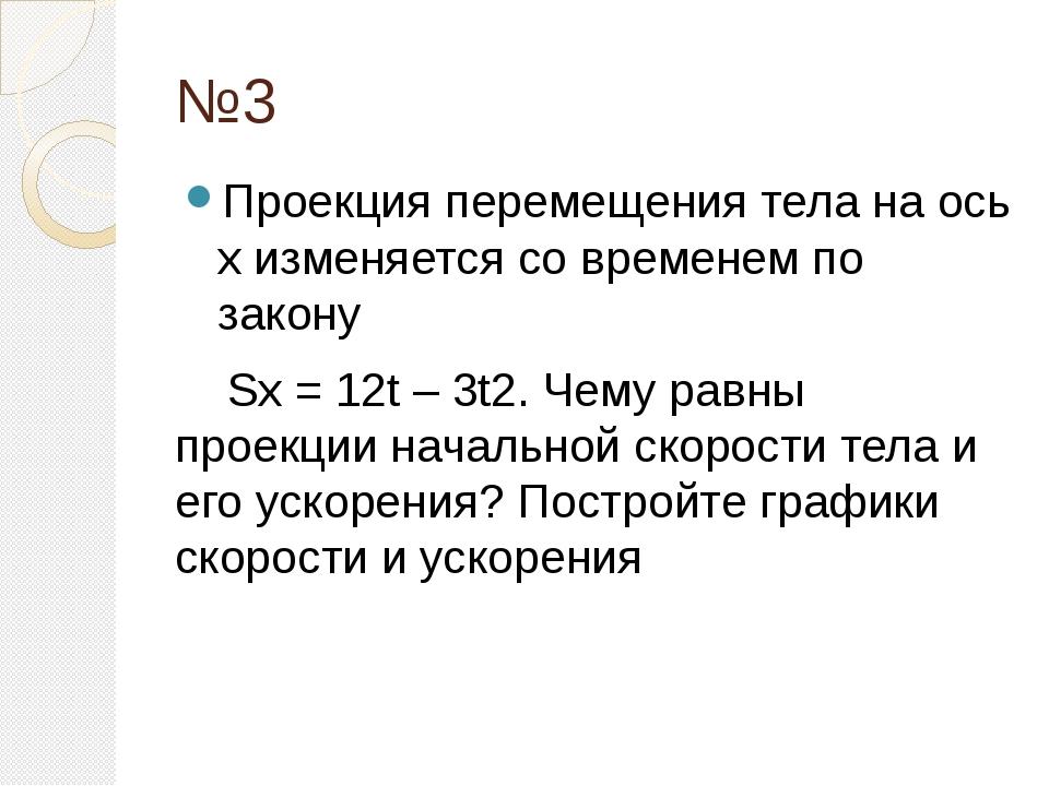 №3 Проекция перемещения тела на ось х изменяется со временем по закону Sx = 1...