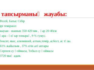 3 тапсырманың жауабы: 1. Ресей, Батыс Сібір 2. ірі теміржол 3. жауын - шашын
