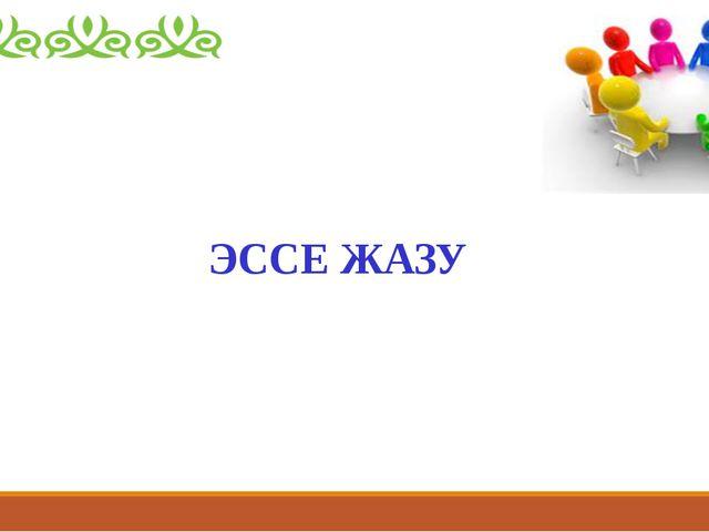 ЭССЕ ЖАЗУ