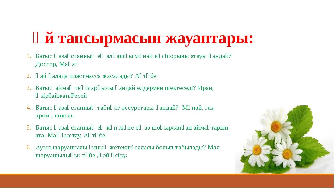 Үй тапсырмасын жауаптары: Батыс Қазақстанның ең алғашқы мұнай кәсіпорыны атау...