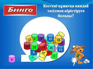1 5 3 2 8 4 6 7 10 9 12 11 13 14 15 16 17 18 19 20 21 22 23 24 25