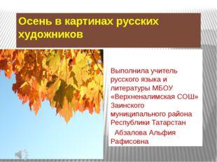 Осень в картинах русских художников Выполнила учитель русского языка и литера