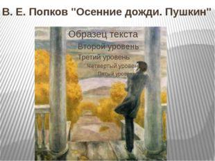 """В. Е. Попков """"Осенние дожди. Пушкин"""""""