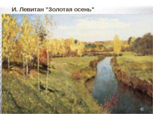 """И. Левитан """"Золотая осень"""""""
