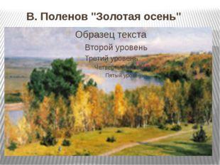 """В. Поленов """"Золотая осень"""""""