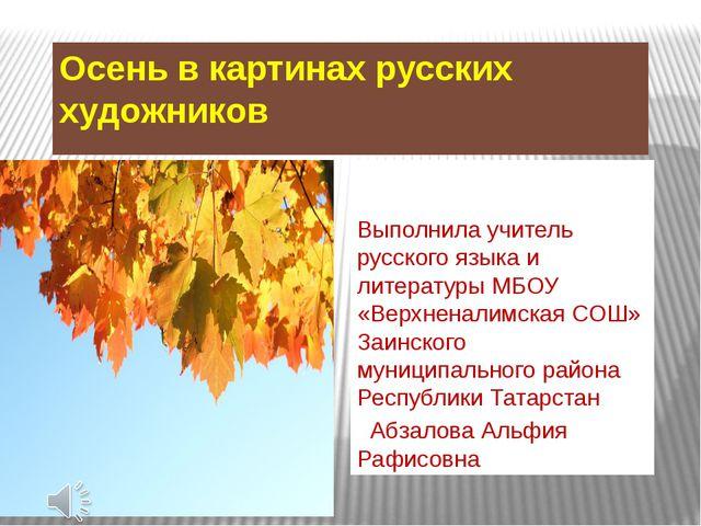Осень в картинах русских художников Выполнила учитель русского языка и литера...