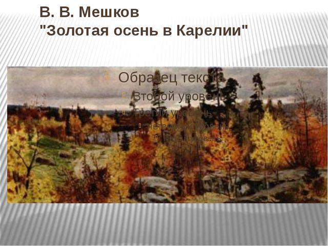 """В. В. Мешков """"Золотая осень в Карелии"""""""