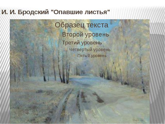 """И. И. Бродский """"Опавшие листья"""""""