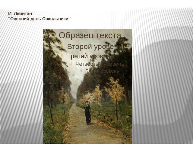 """И. Левитан """"Осенний день Сокольники"""""""
