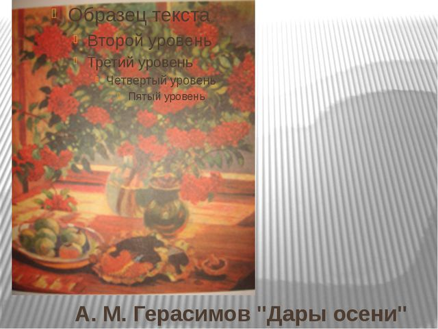 "А. М. Герасимов ""Дары осени"""