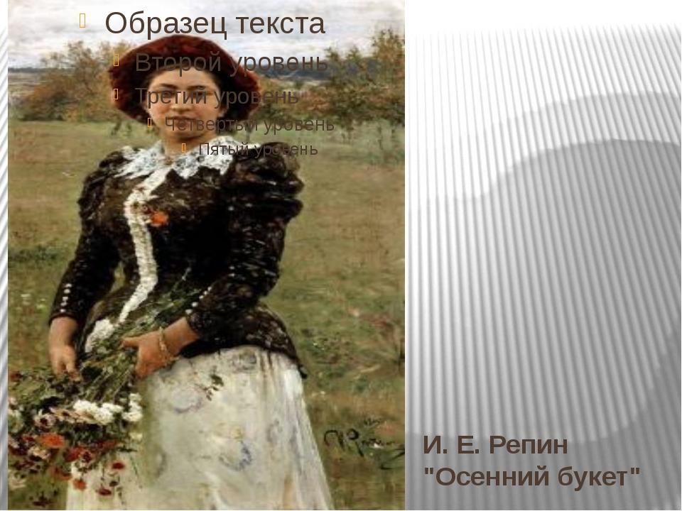 """И. Е. Репин """"Осенний букет"""""""
